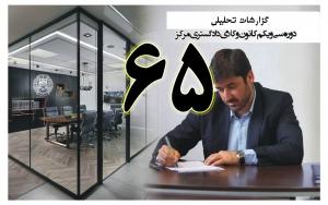 گزارش تحلیلی دکتر سهیل طاهری درخصوص شصت و پنجمین جلسه هیات مدیره کانون وکلای مرکز/65