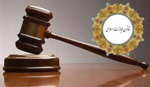 مجازات جرم بغی و افساد فی الارض در قانون مجازات اسلامی چیست ؟