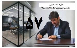 گزارش تحلیلی دکتر سهیل طاهری درخصوص پنجاه و هفتمین جلسه هیات مدیره کانون وکلای مرکز/ 57