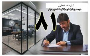 گزارش تحلیلی دکتر سهیل طاهری درخصوص هشتادو یکمین جلسه هیات مدیره کانون وکلای مرکز/81