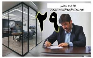 گزارش تحلیلی دکترسهیل طاهری درخصوص بیست و نهمین جلسه هیات مدیره کانون وکلای مرکز/29