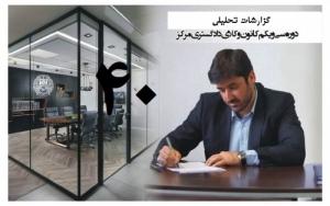 گزارش تحلیلی دکتر سهیل طاهری درخصوص چهلمین جلسه هیات مدیره  کانون وکلای مرکز/40