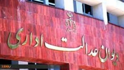 رای شماره 786 شماره هیات عمومی دیوان عدالت اداری :اعمال ماده 91 قانون تشکیلات و آیین دادرسی دیوان عدالت اداری