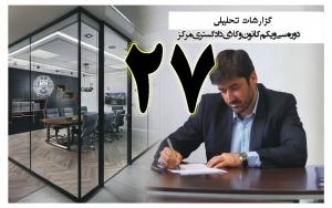 گزارش تحلیلی دکتر سهیل طاهری درخصوص بیست و هفتمین جلسه هیات مدیره کانون وکلای مرکز/27