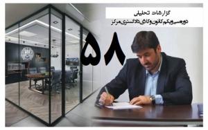 گزارش تحلیلی دکتر سهیل طاهری درخصوص پنجاه و هشتمین جلسه هیات مدیره کانون وکلای مرکز/58