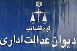 رای شماره 828 هیات عمومی دیوان عدالت اداری با موضوع:تعارض در آرا صادر شده از برخی شعب دیوان عدالت اداری
