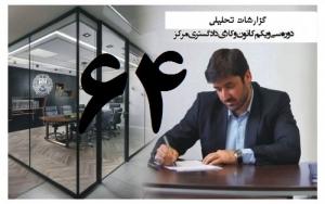 گزارش تحلیلی دکتر سهیل طاهری درخصوص شصت و چهارمین جلسه هیات مدیره کانون وکلای مرکز/64
