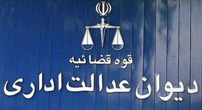 رای شماره 728 هیات عمومی دیوان عدالت اداری:شرکت مدیریت منابع آب ایران