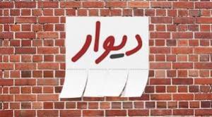 قصد سوء در فروش کالا در «اپلیکیشن دیوار»
