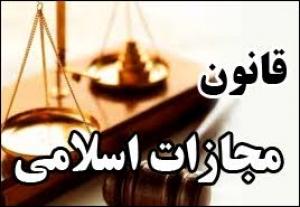 مقررات توبه مجرم در قانون مجازات اسلامی چیست؟