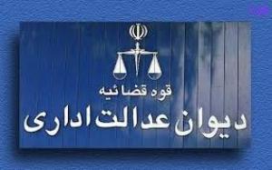 رای شماره 1335 هیات عمومی دیوان عدالت اداری