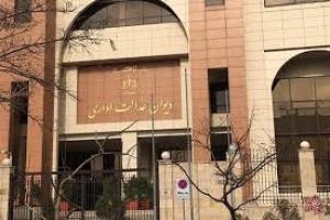 رای شماره 1376 هیات عمومی دیوان عدالت اداری