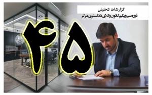 گزارش تحلیلی دکتر سهیل طاهری درخصوص چهل و پنجمین جلسه هیات مدیره کانون وکلای مرکز/45