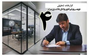 گزارش تحلیلی دکتر سهیل طاهری درخصوص چهارمین جلسه هیات مدیره کانون وکلای دادگستری مرکز /4