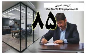 گزارش تحلیلی دکتر سهیل طاهری درخصوص هشتاد و پنجمین جلسه هیات مدیره کانون وکلای مرکز/85
