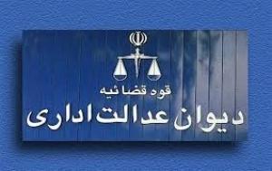 رای شماره ۱۵۵۳ هیات عمومی دیوان عدالت اداری