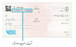 اطلاع از وضعیت اعتباری صادرکننده چک با شناسه صياد