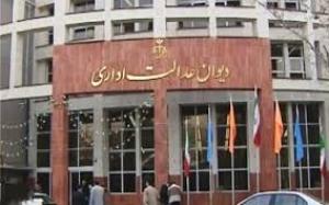 رای شماره های 1026-1027 هیات عمومی دیوان عدالت اداری با موضوع :ابطال ماده 7 آیین نامه اجرایی تبصره 5 اصلاحی هیات وزیران