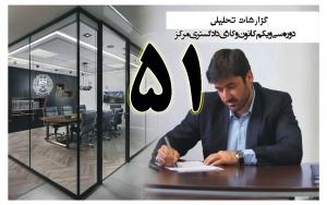 گزارش تحلیلی دکتر سهیل طاهری درخصوص پنجاه و یکمین جلسه هیات  مدیره کانون وکلای مرکز/51