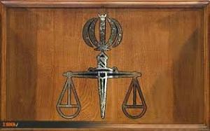 نشانی جدید برخی از مجتمع های قضایی