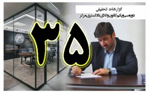 گزارش تحلیلی دکتر سهیل طاهری درخصوص سی و سومین جلسه هیات مدیره کانون وکلای مرکز/35