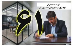 گزارش تحلیلی دکتر سهیل طاهری درخصوص شصت و یکمین جلسه هیات مدیره کانون وکلای مرکز/61