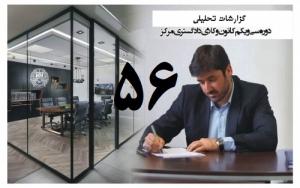 گزارش تحلیلی دکتر سهیل طاهری درخصوص پنجاه و ششمین جلسه  هیات مدیره کانون وکلای مرکز/56