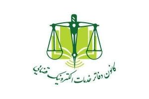 مجتمع قضایی تخصصی دعاوی تجاری تهران