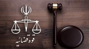 بخشنامه: ضرورت تسریع در رسیدگی به پروندههایی که دارای خواهان یا شاکی متعدد میباشد
