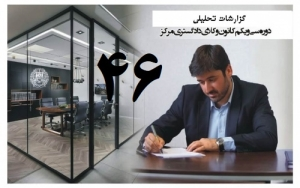 گزارش تحلیلی دکترسهیل طاهری درخصوص چهل و ششمین جلسه هیات مدیره کانون وکلای مرکز/46