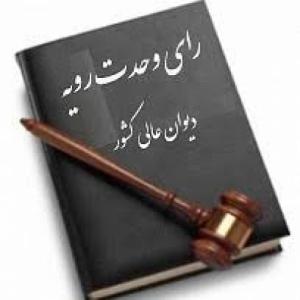 رای وحدت رویه شماره ۸۱۳ مورخ ۱۴۰۰/۵/۱۹ هیأت عمومی دیوان عالی کشور