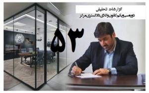گزارش تحلیلی دکتر سهیل طاهری درخصوص پنجاه و سومین جلسه هیات مدیره کانون وکلای مرکز/53