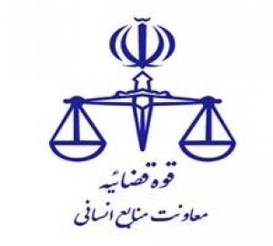 ثبت نام متقاضیان تاسیس موسسه میانجی گری در امور کیفری