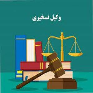 معافيت وكلای تسخيری از پرداخت هزینه دادرسی و تمبر مالیاتی در سامانه عدل ایران