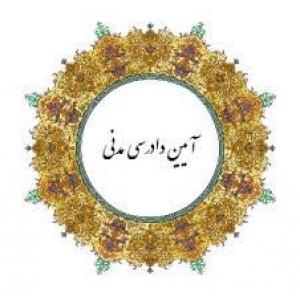 تحولی در نظام دادرسی مدنی ایران