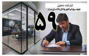 گزارش تحلیلی دکتر سهیل طاهری درخصوص پنجاه و نهمین جلسه هیات مدیره کانون وکلای مرکز/59